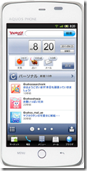 softbank_yahoo_phone_2